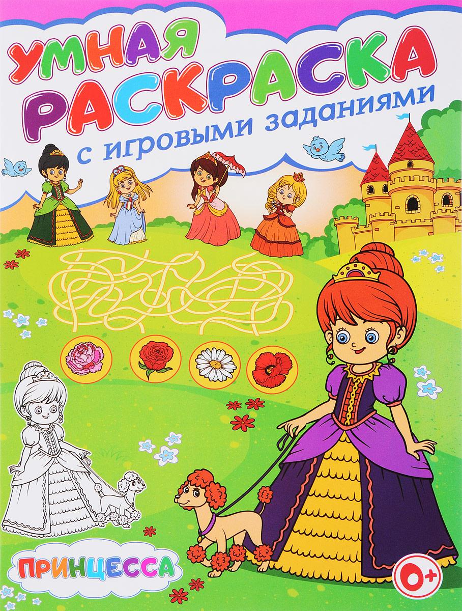 Тамара Скиба Принцесса. Умная раскраска с игровыми заданиями тамара скиба изучаем цвета