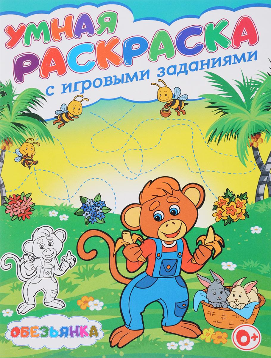 Тамара Скиба Обезьянка. Умная раскраска с игровыми заданиями тамара скиба правила поведения для детей