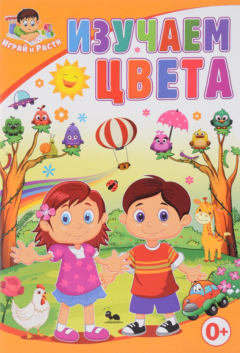 Тамара Скиба Изучаем цвета тамара скиба правила поведения для детей