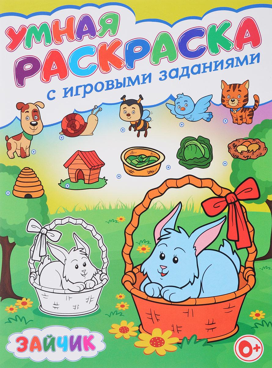 Тамара Скиба Зайчик. Умная раскраска с игровыми заданиями тамара скиба правила поведения для детей