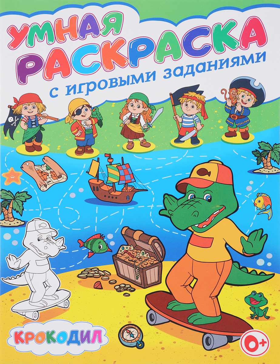 Тамара Скиба Крокодил. Умная раскраска с игровыми заданиями умка 5327 1 умная ручка и интерактив книга с заданиями