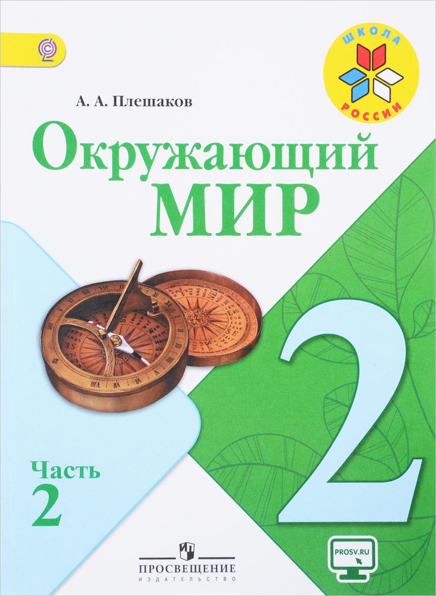 А. А. Плешаков Окружающий мир. 2 класс. Учебник. В 2 частях. Часть 2