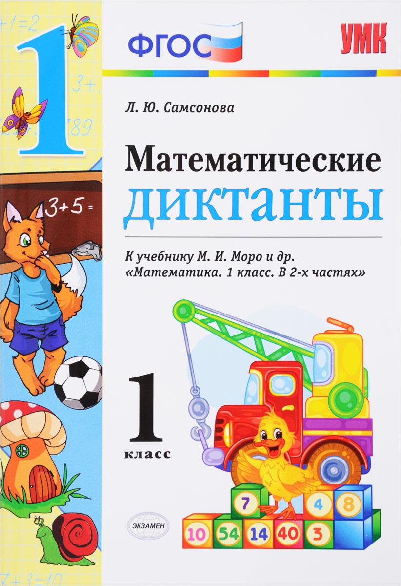 Математика. 1 класс. Математические диктанты. К учебнику М. И. Моро и других