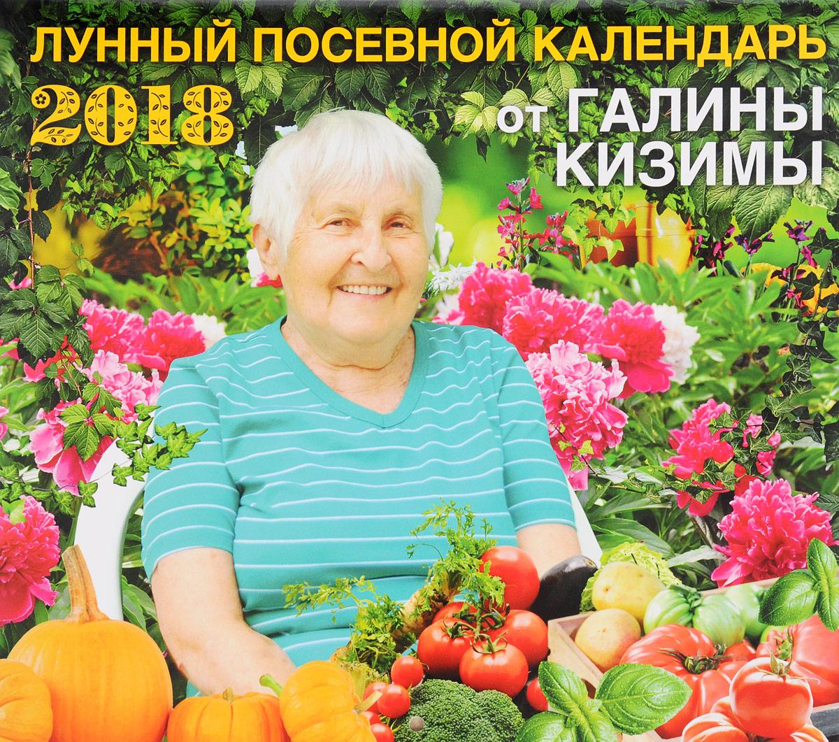 Галина Кизима Лунный посевной календарь от Галины Кизимы 2018