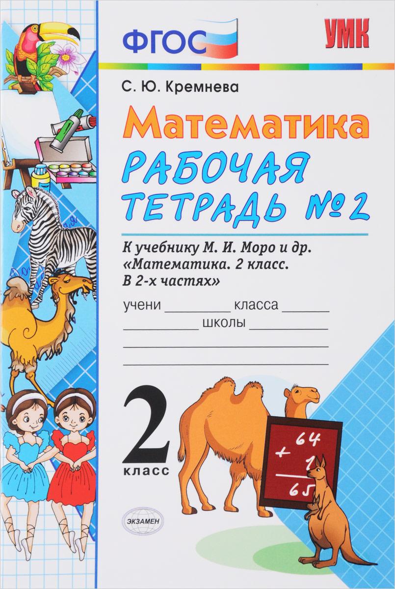 Математика. 2 класс. Рабочая тетрадь №2. К учебнику М. И. Моро и других