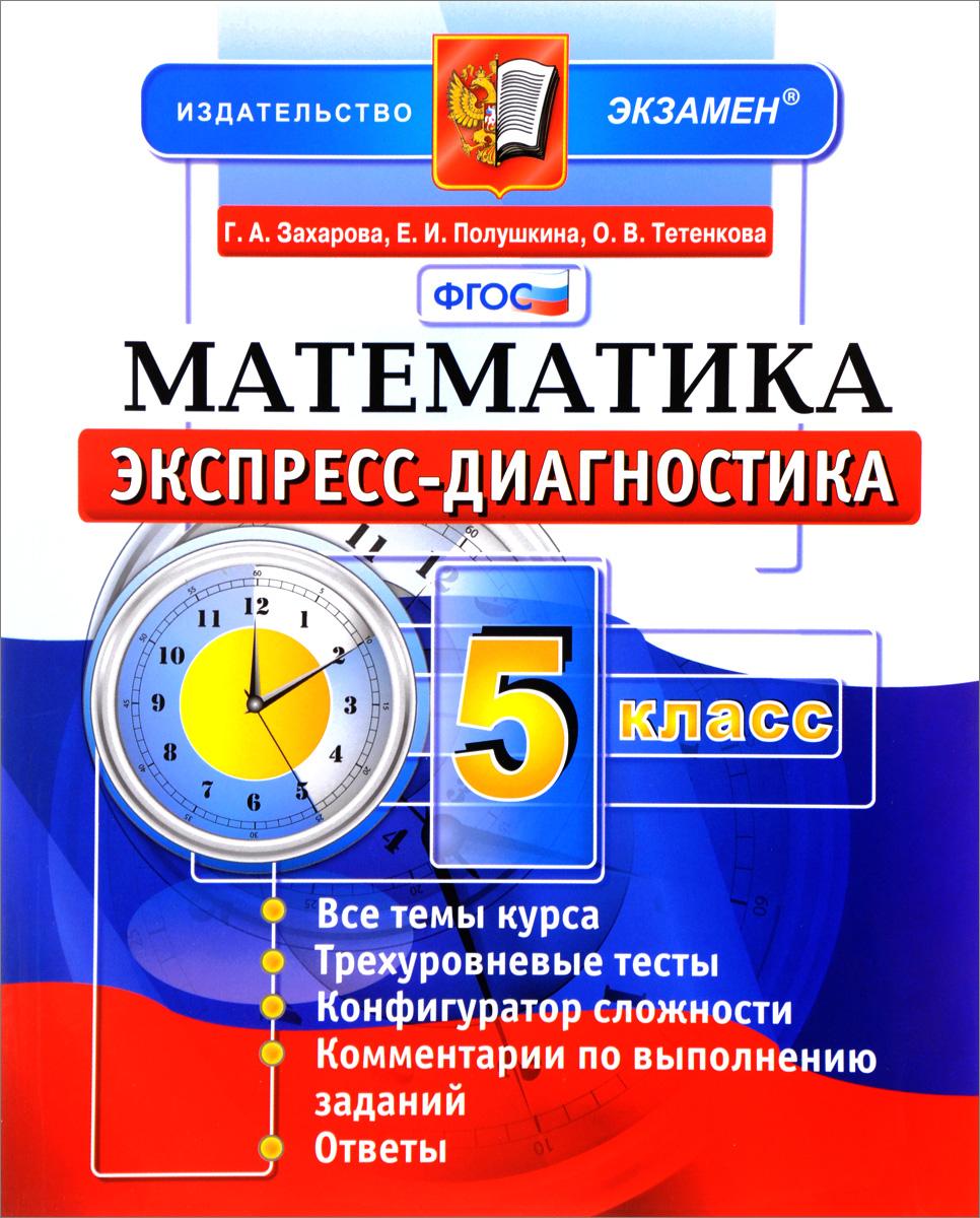 Математика. 5 класс. Экспресс-диагностика