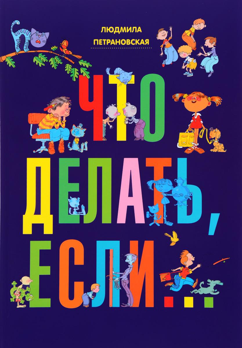 Что делать, если.... Л. В. Петрановская
