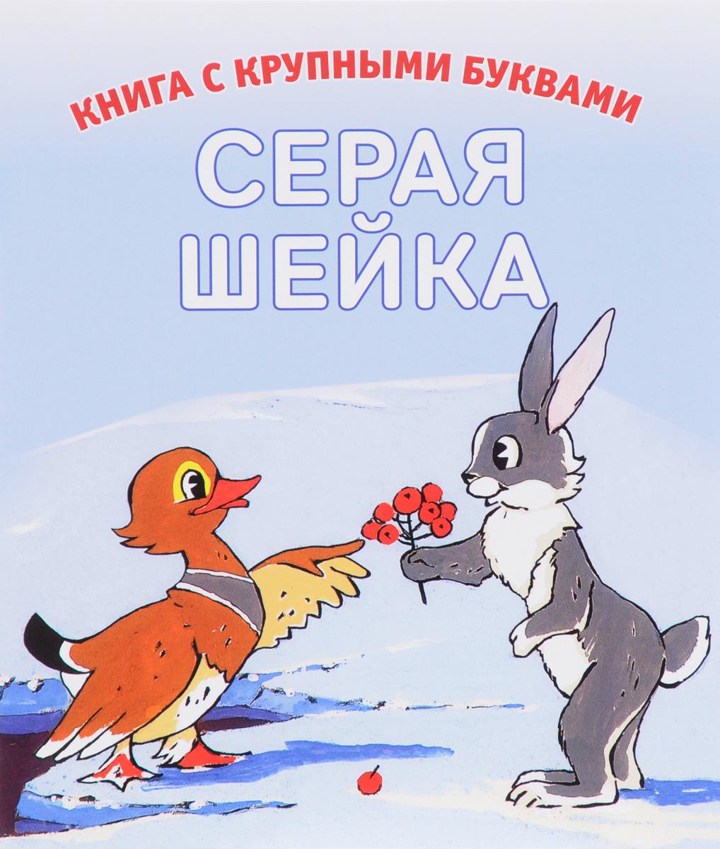 Дмитрий Мамин-Сибиряк Серая шейка сорочка ночная мамин дом мамин дом ma168ewvgv32