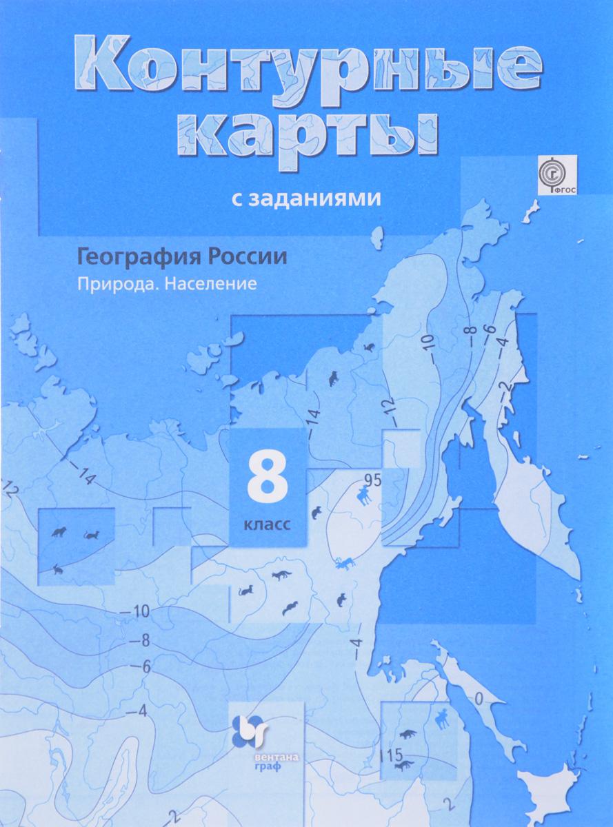 Контурные карты 8 класс географии