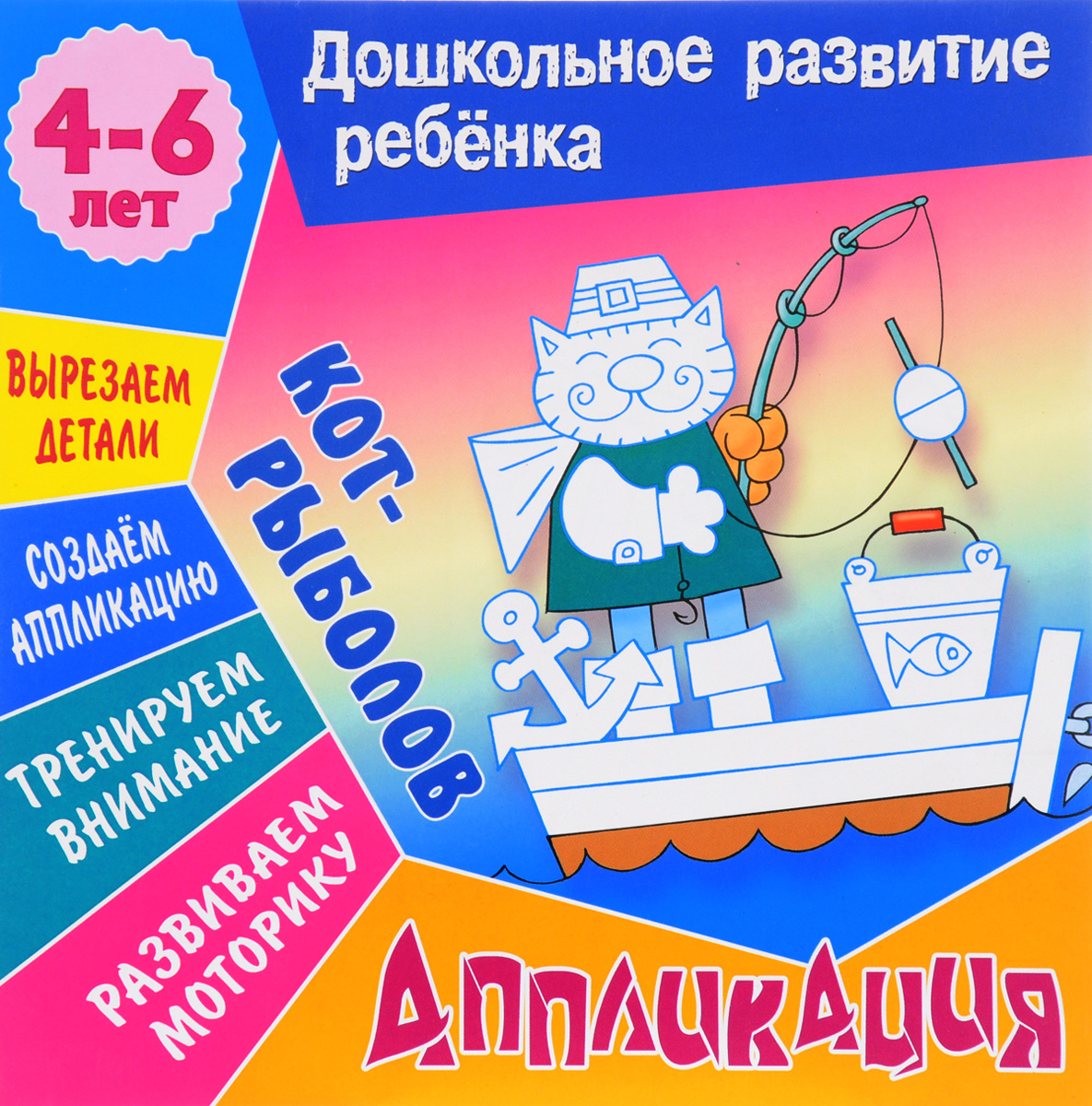 Кот-рыболов. Аппликация. 4-6 лет