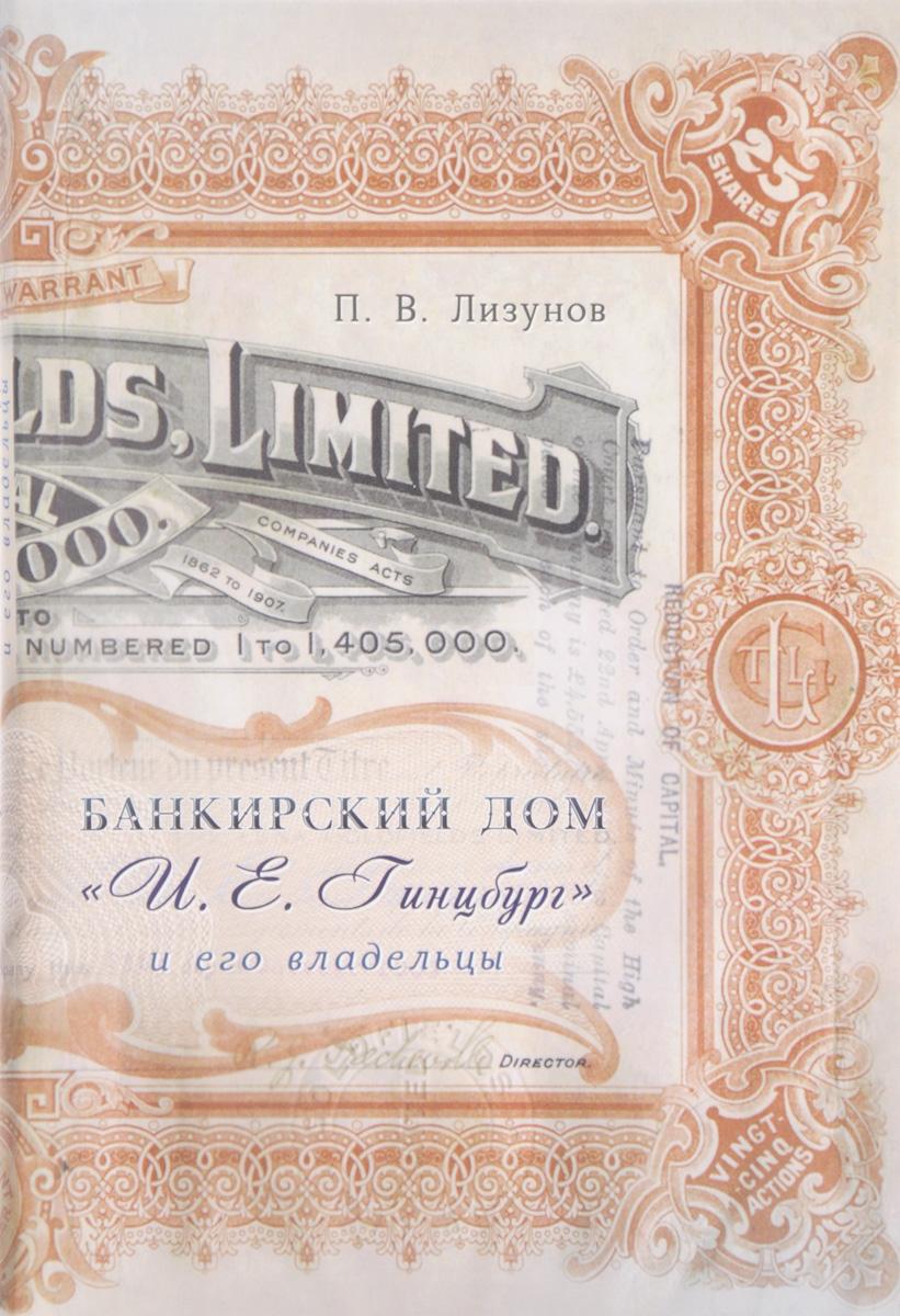 П. В. Лизунов Банкирский дом И. Е. Гинцбург и его владельцы