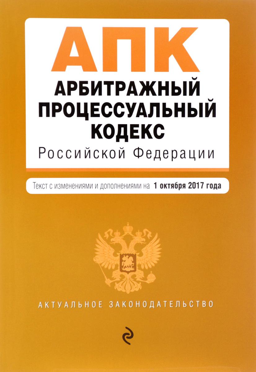 Арбитражный процессуальный кодекс Российской Федерации правовые акты проспект арбитражный процессуальный кодекс российской федерации по сост на 25 10 16 с таблицей изменений