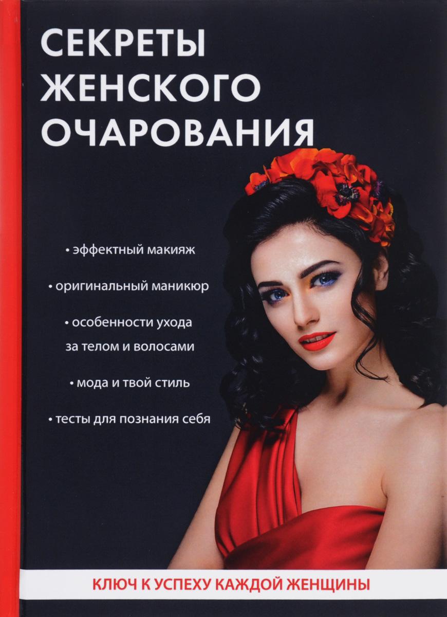 И. Удалова Секреты женского очарования уверенность в себе умение контролировать свою жизнь