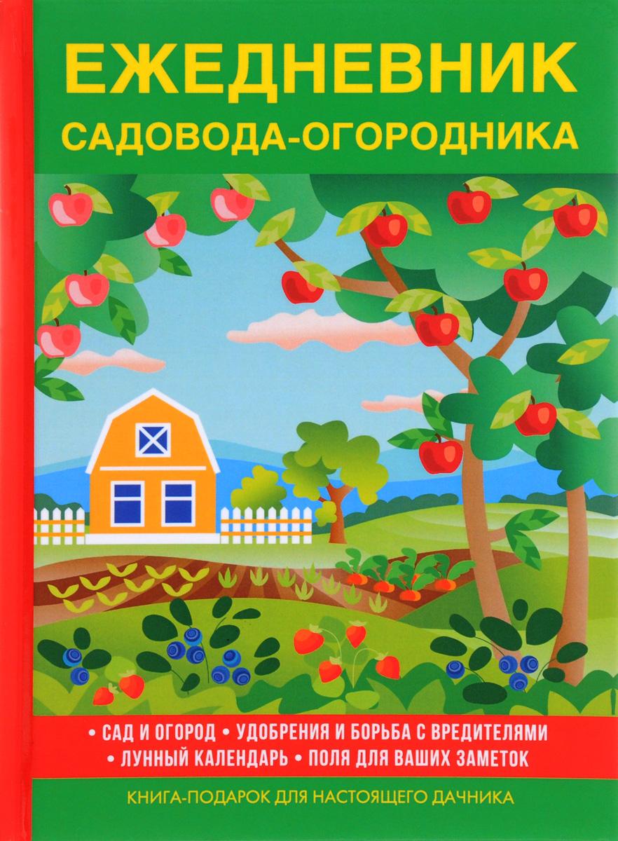 В. Куликов Ежедневник садовода-огородника цены