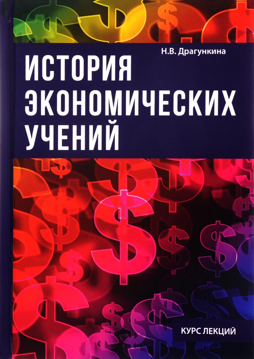 Н. В. Драгункина История экономических учений сергей королев краткая история экономических учений в фокусе теории права