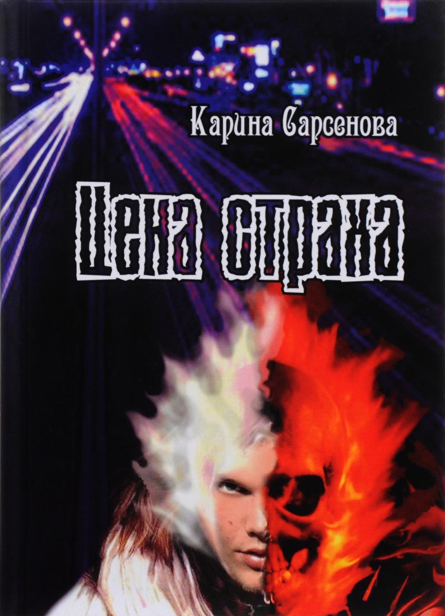 Карина Сарсенова Цена страха алла полянская если желания не сбудутся