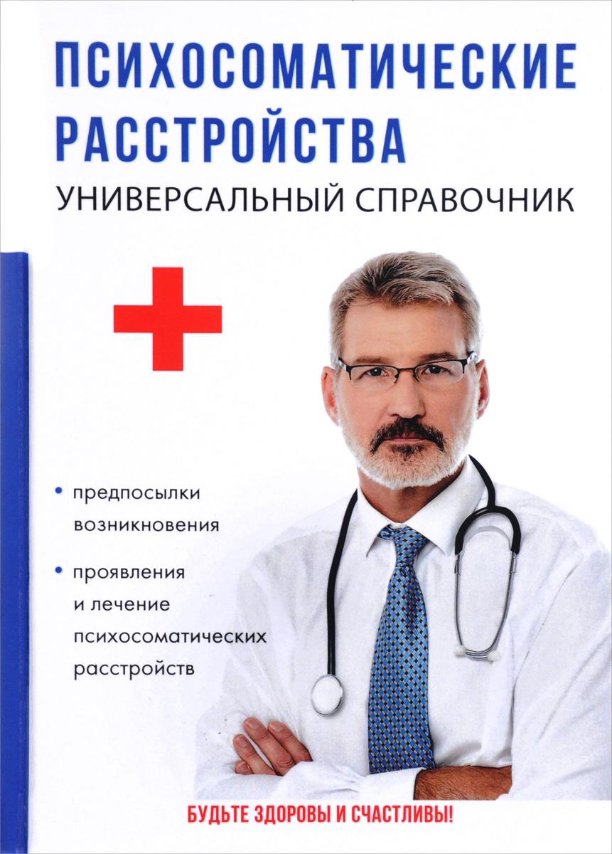 Психосоматические расстройства. Универсальный справочник