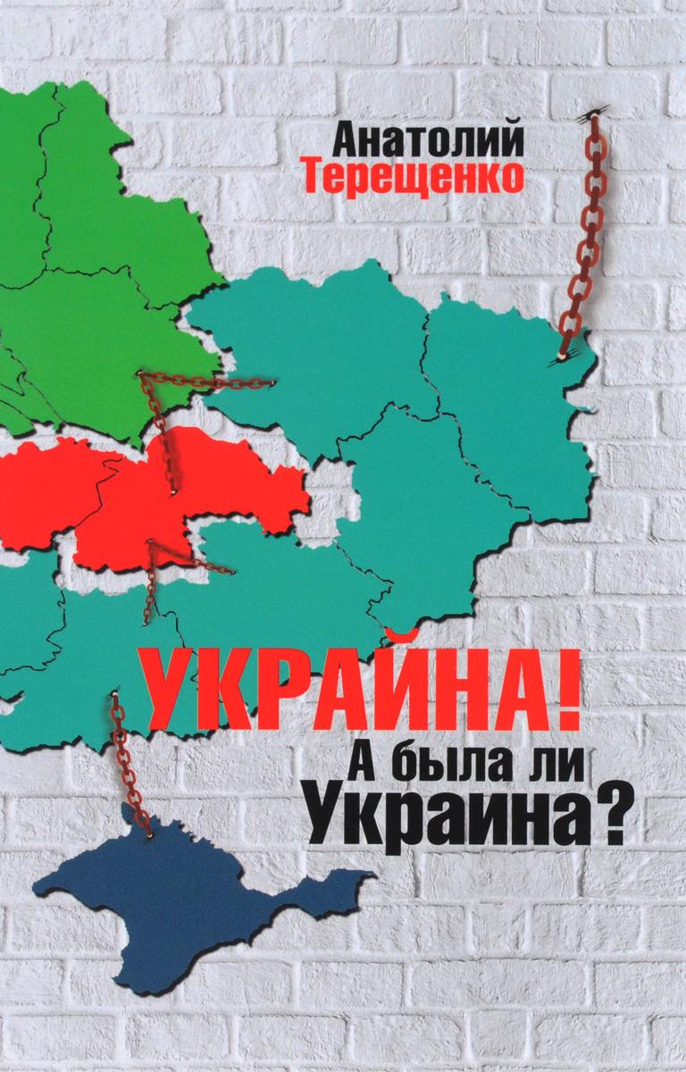 Анатолий Терещенко Украина! А была ли Украина? фитовал плюс шампунь украина