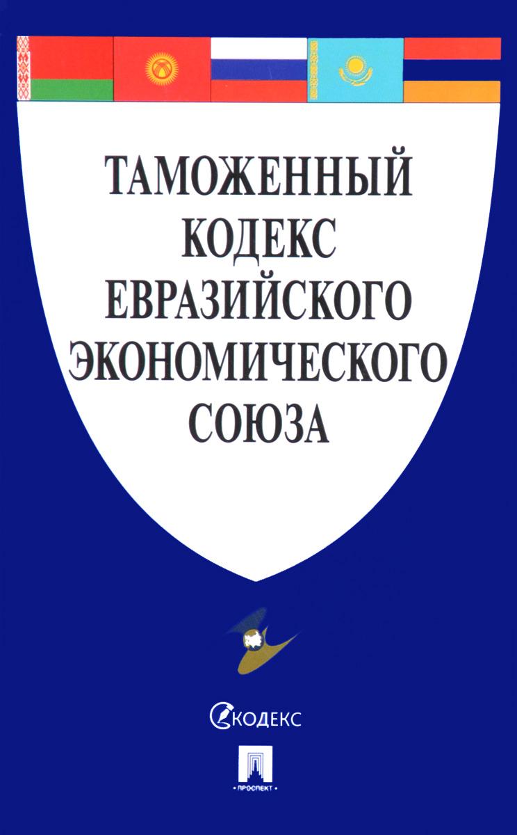 Таможенный кодекс Евразийского экономического союза calzedonia сайт