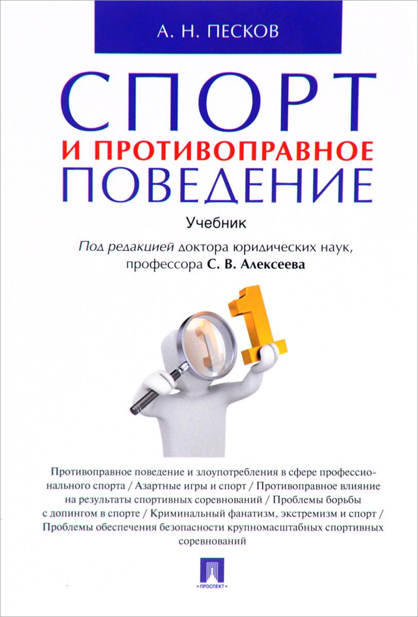 С. В. Алексеев, А. Н. Песков Спорт и противоправное поведение. Учебник учебники проспект спорт и противоправное поведение уч