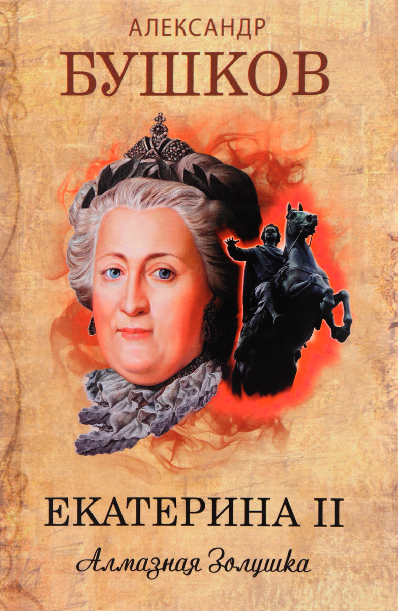 Александр Бушков Екатерина II. Алмазная Золушка