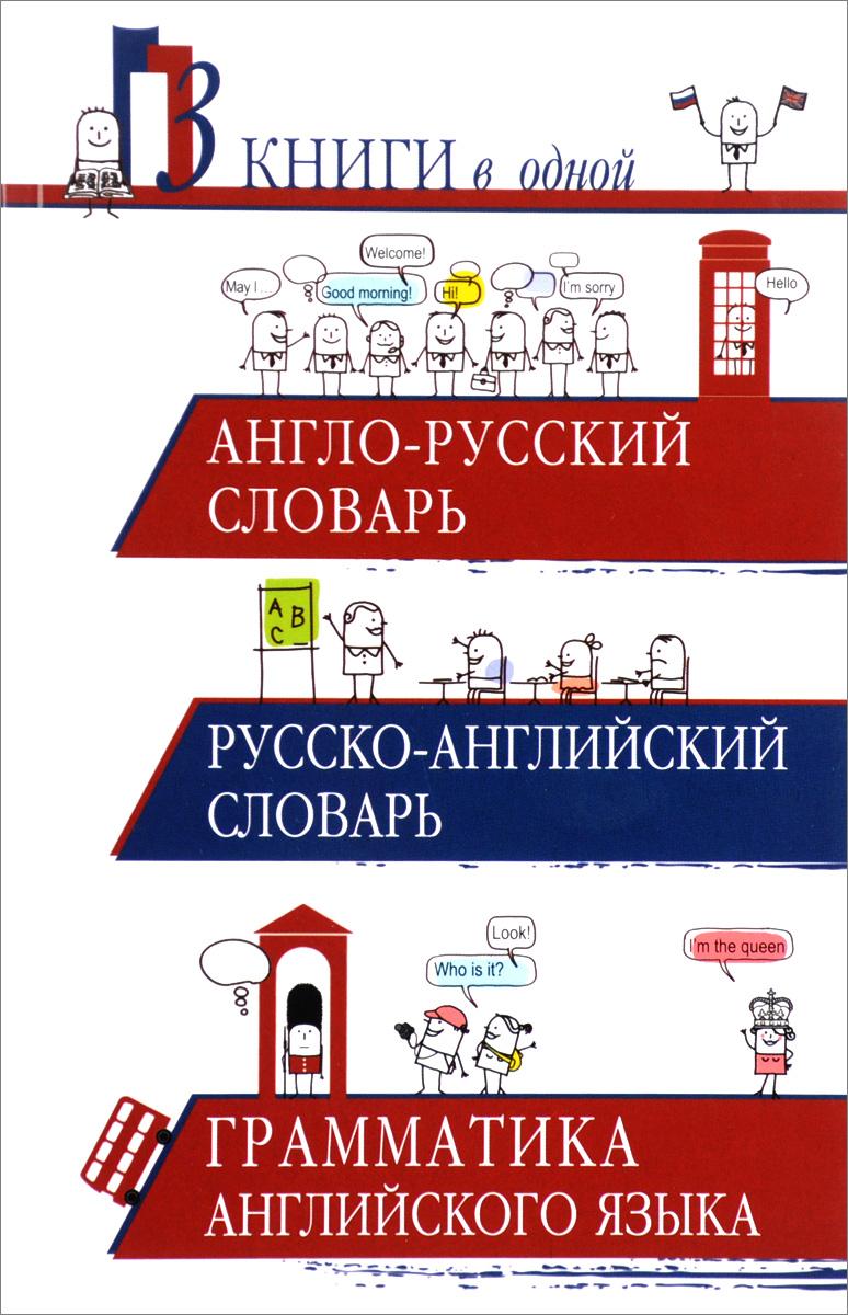 Англо-русский словарь. Русско-английский словарь. Грамматика английского языка. 3 книги в одной.