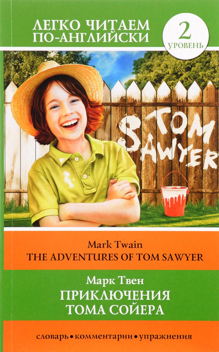 Марк Твен Приключения Тома Сойера. Уровень 2 / The Adventures of Tom Sawyer твен м the adventures of tom sawyer приключения тома сойера
