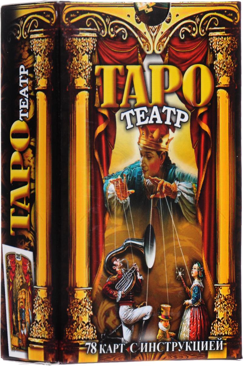 Таро Театр (набор из 78 карт + инструкция) в казани где можно карты таро