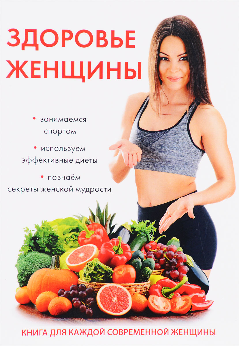 Ю. Савельева Здоровье женщины ващенко а здоровье ауры