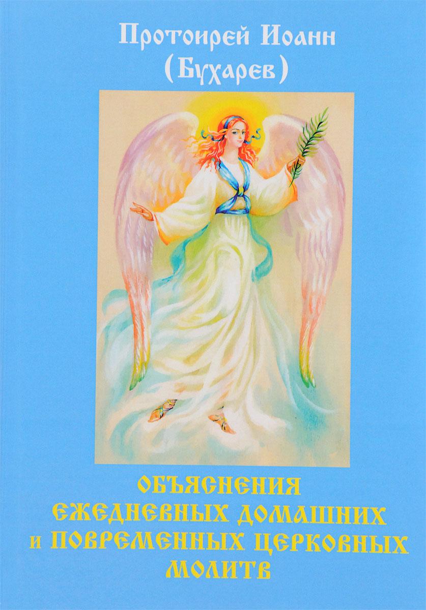 Zakazat.ru: Объяснения ежедневных домашних и повременных церковных молитв. И. Н. Бухарев