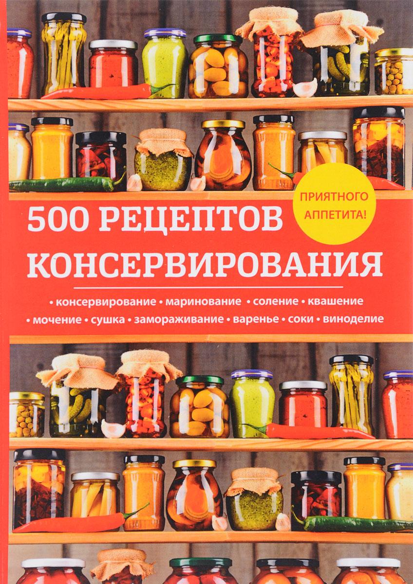 500 рецептов консервирования