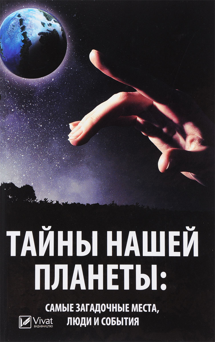 Марина Романова Тайны нашей планеты. самые загадочные места, люди и события самые загадочные места планеты