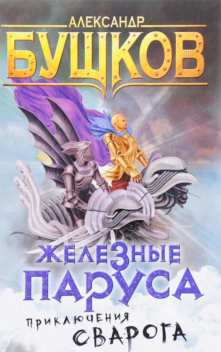 Александр Бушков Сварог. Железные паруса хозяин уральской тайг