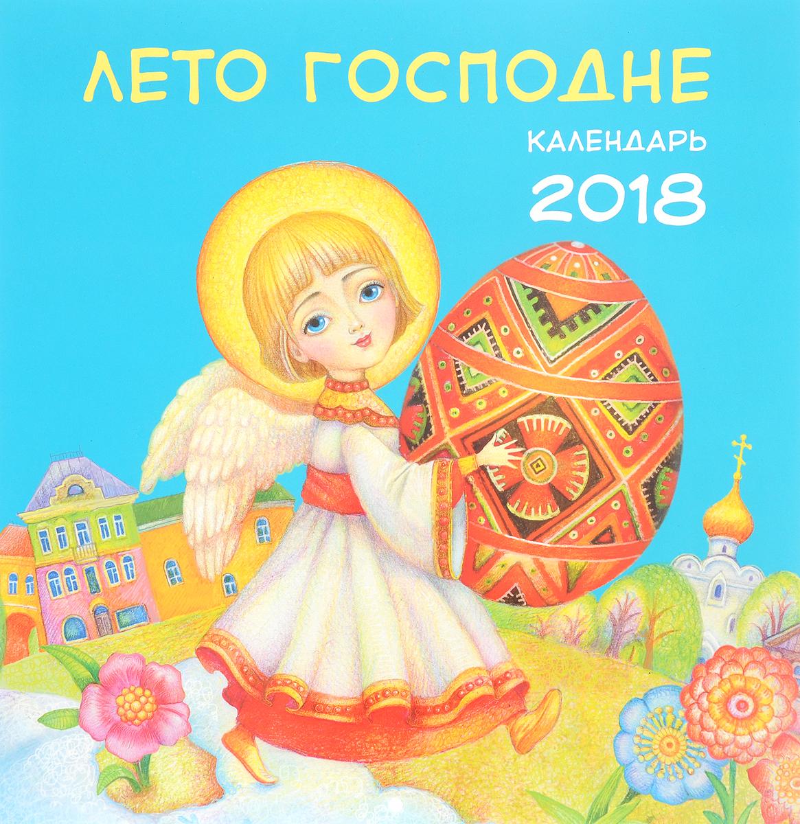 Календарь 2018 (на скрепке). Лето Господне