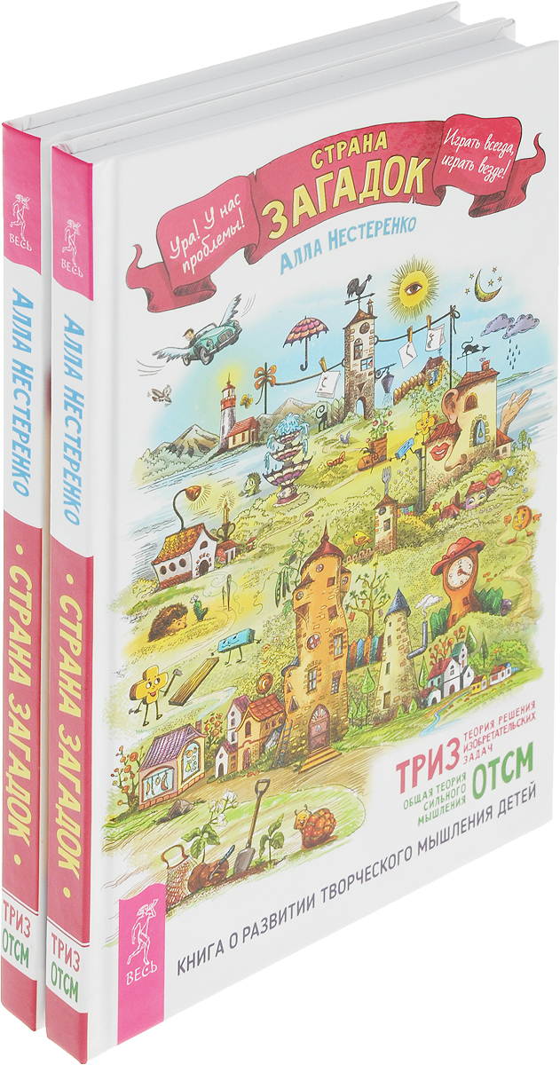 Страна загадок. Книга о развитии творческого мышления детей