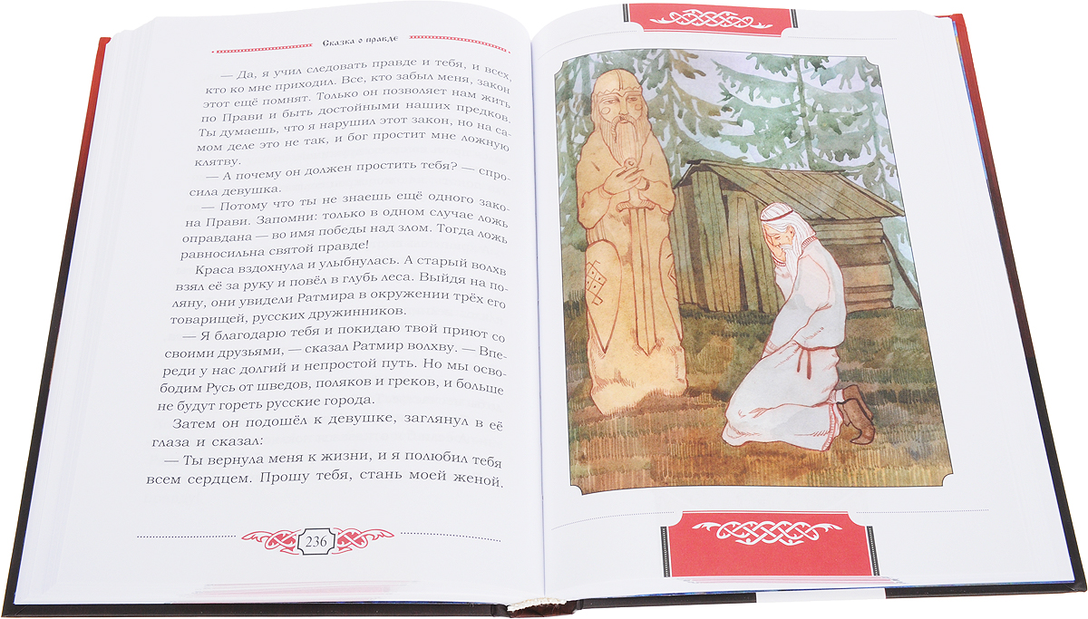 Легенды Ведической Руси (комплект из 3 книг) . ...