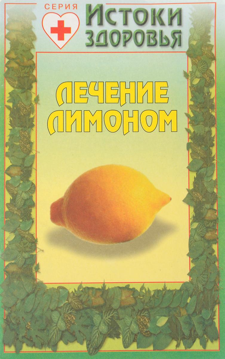 Лечение лимоном (сост. Моргун Л.). Серия: Истоки здоровья