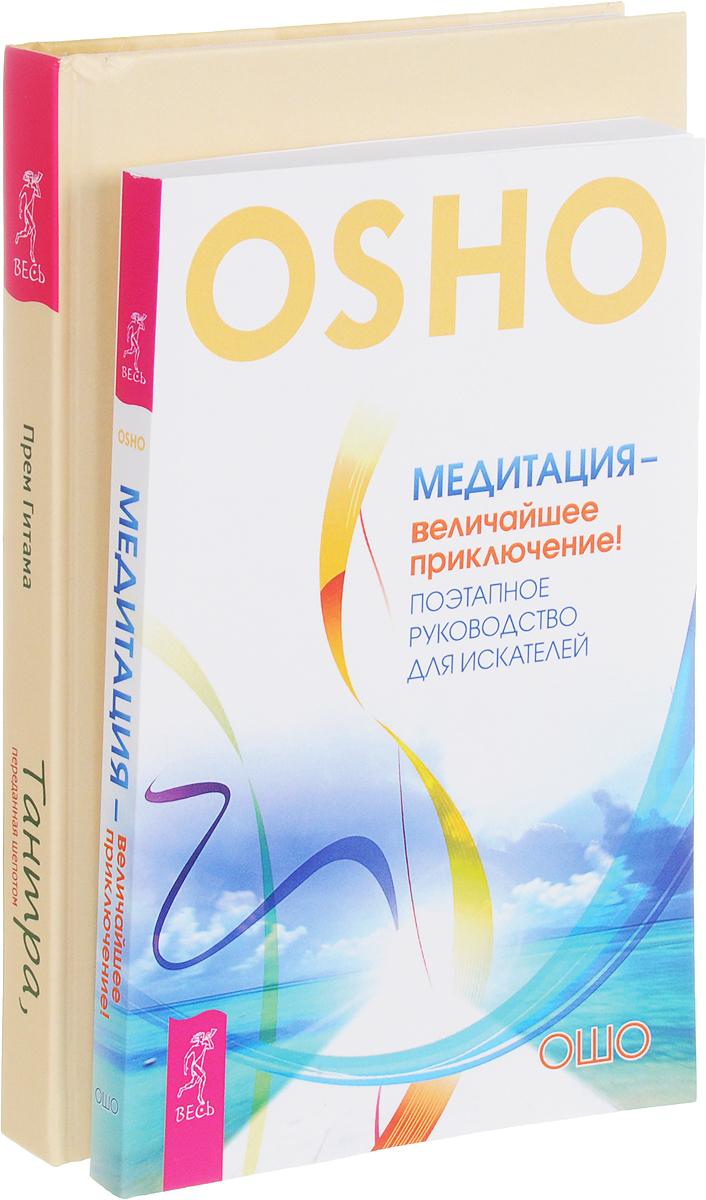 Прем Гитама, Ошо Тантра, переданная шепотом. Медитация - величайшее приключение! (комплект из 2 книг) ISBN: 978-5-9573-2361-7, 978-5-9573-2578-9