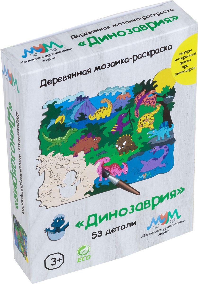 Яркий Праздник Мозаика-раскраска Динозаврия рисуем 50 динозавров и других доисторических