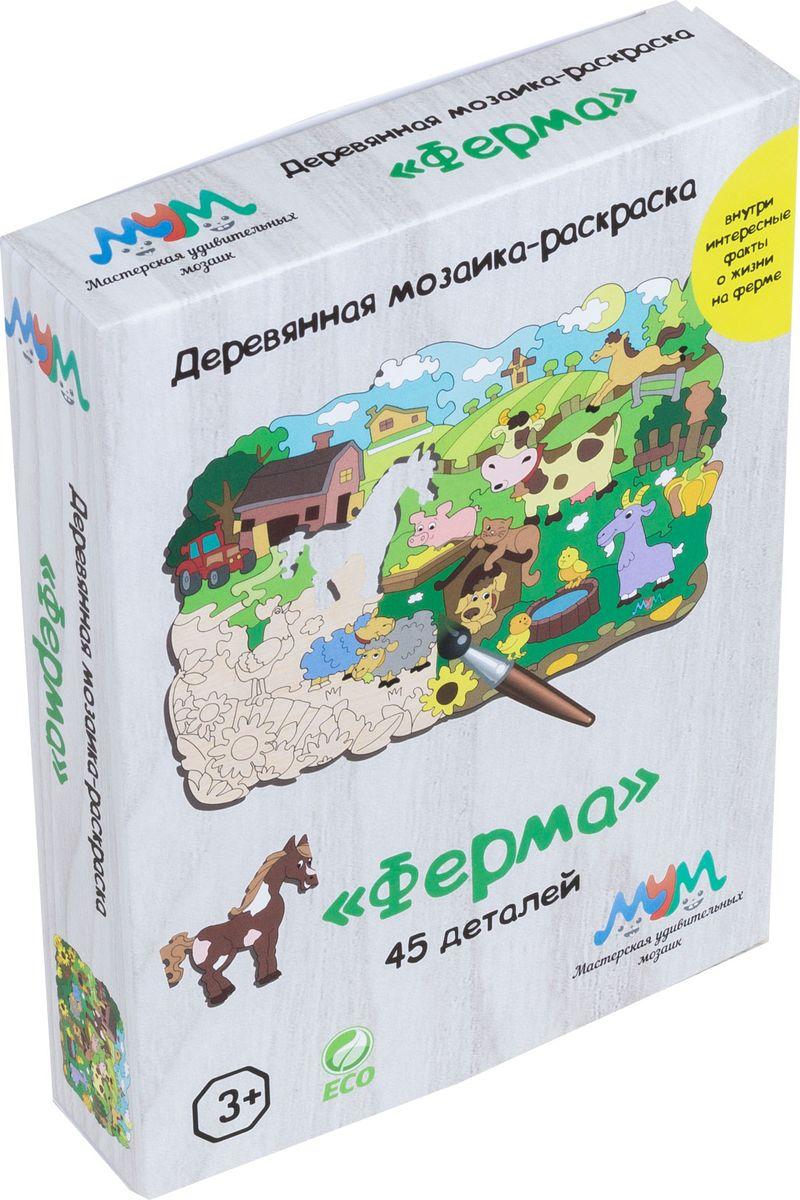 Яркий Праздник Мозаика-раскраска Ферма яркий праздник мозаика раскраска город