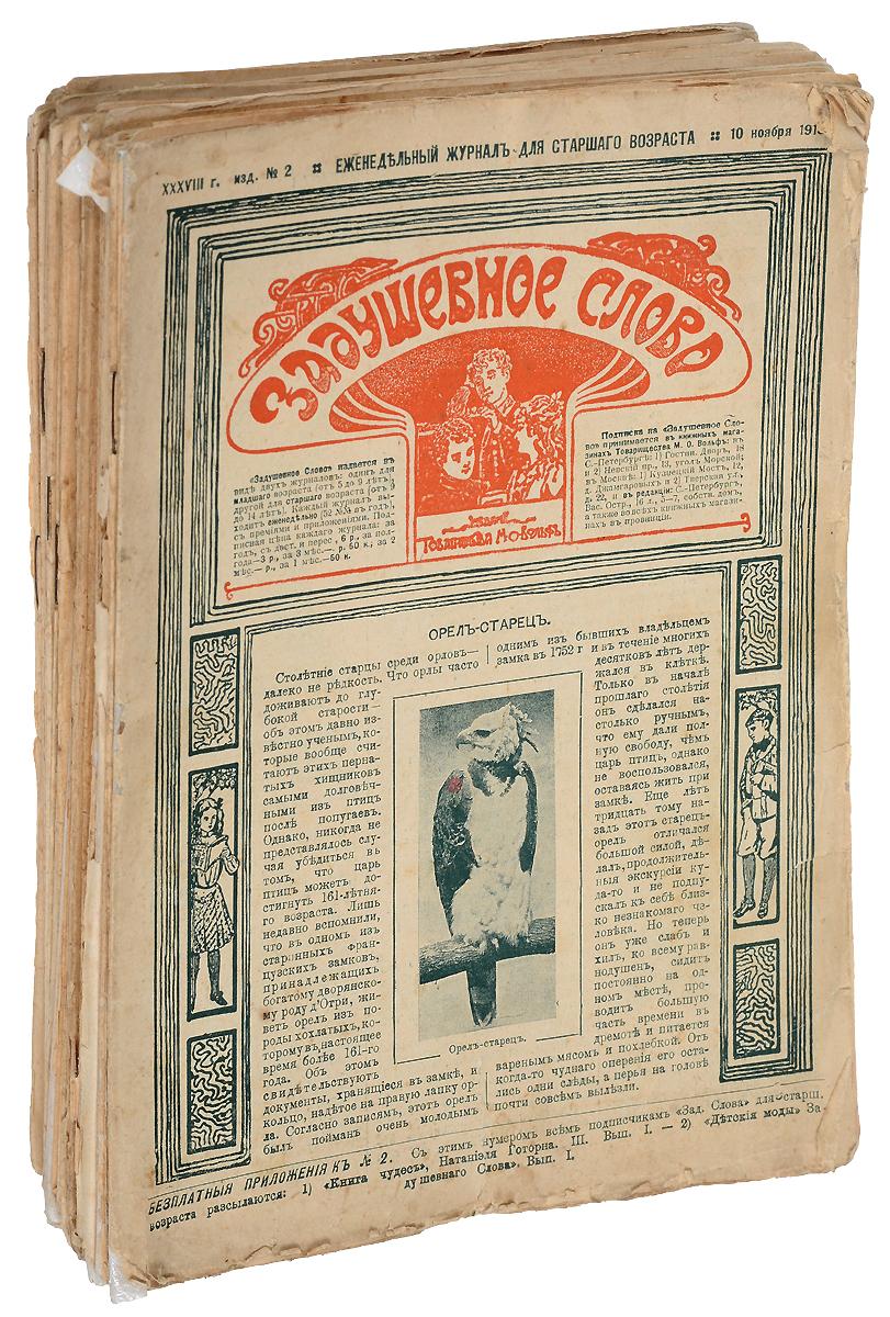 Задушевное слово, №№2-23, 27, 32-40, 42-50, 1913 - 1914 (комплект из 41 журнала)