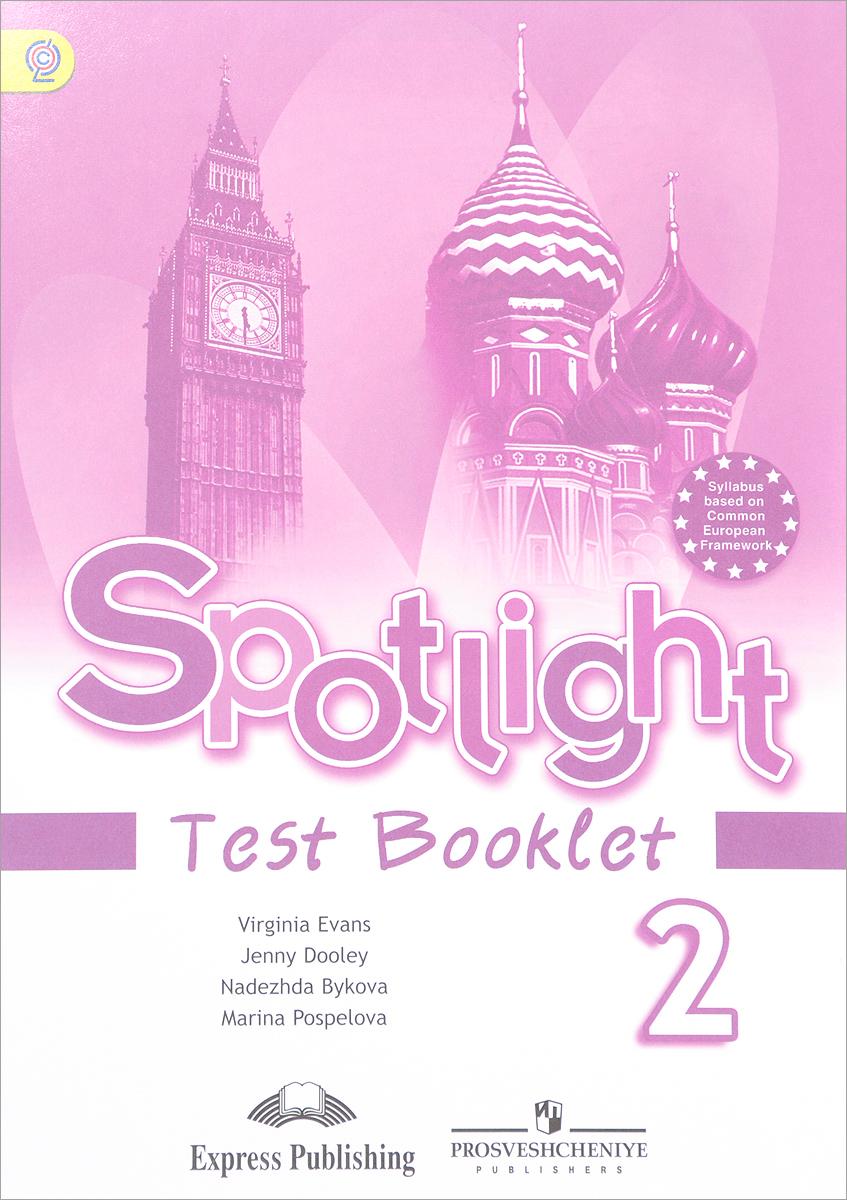 Spotlight 2: Test Booklet / Английский язык. 2 класс. Контрольные задания. Учебное пособие