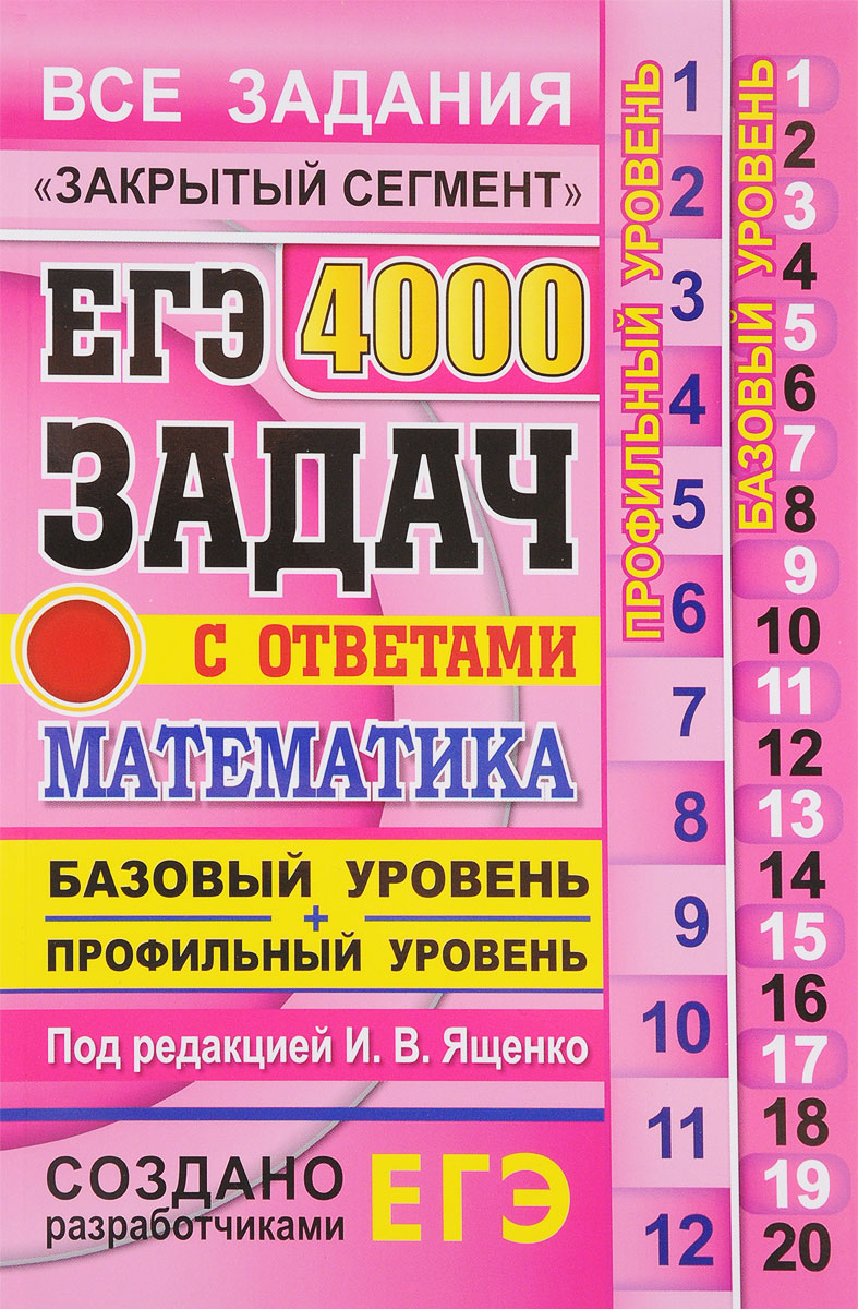 ЕГЭ. 4000 задач с ответами по математике. Все задания Закрытый сегмент. Базовый и профильный уровни егэ 4000 задач с ответами по математике все задания закрытый сегмент базовый и профильный уровни