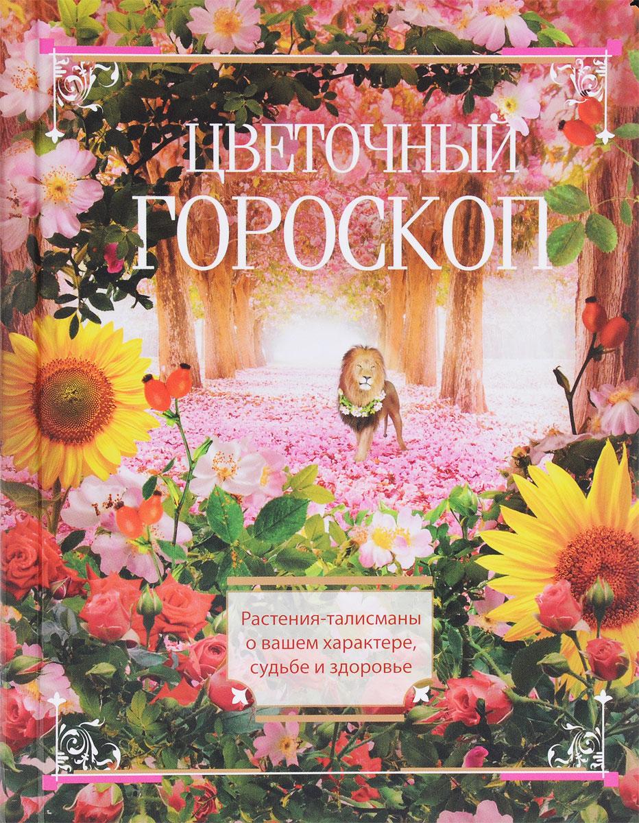 Цветочный гороскоп. Растения-талисманы о вашем характере, судьбе и здоровье