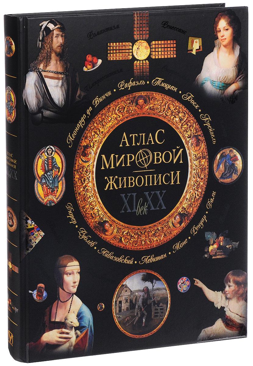 Н. В. Геташвили Атлас мировой живописи