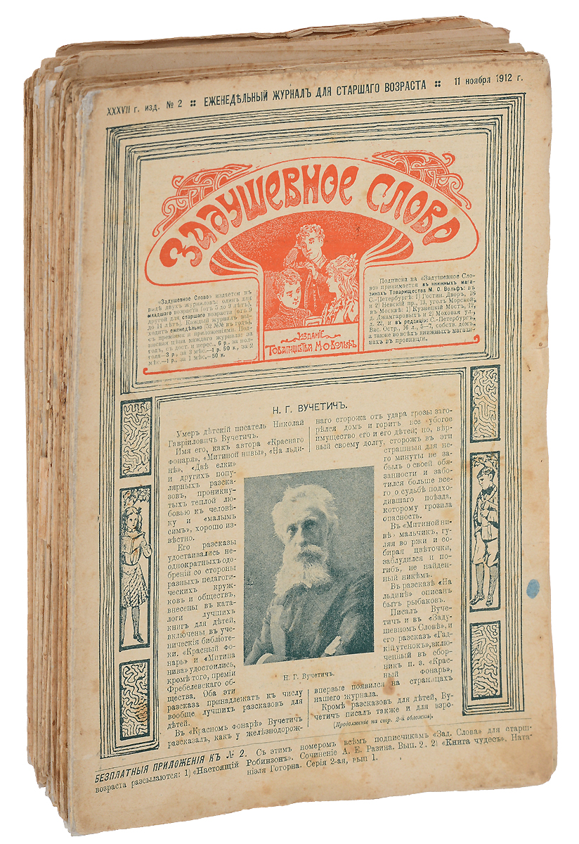 Задушевное слово. Журнал для старшего возраста, 1912 - 1913 год, №№ 2-30,32-38,40-51 ( комплект из 48 журналов)