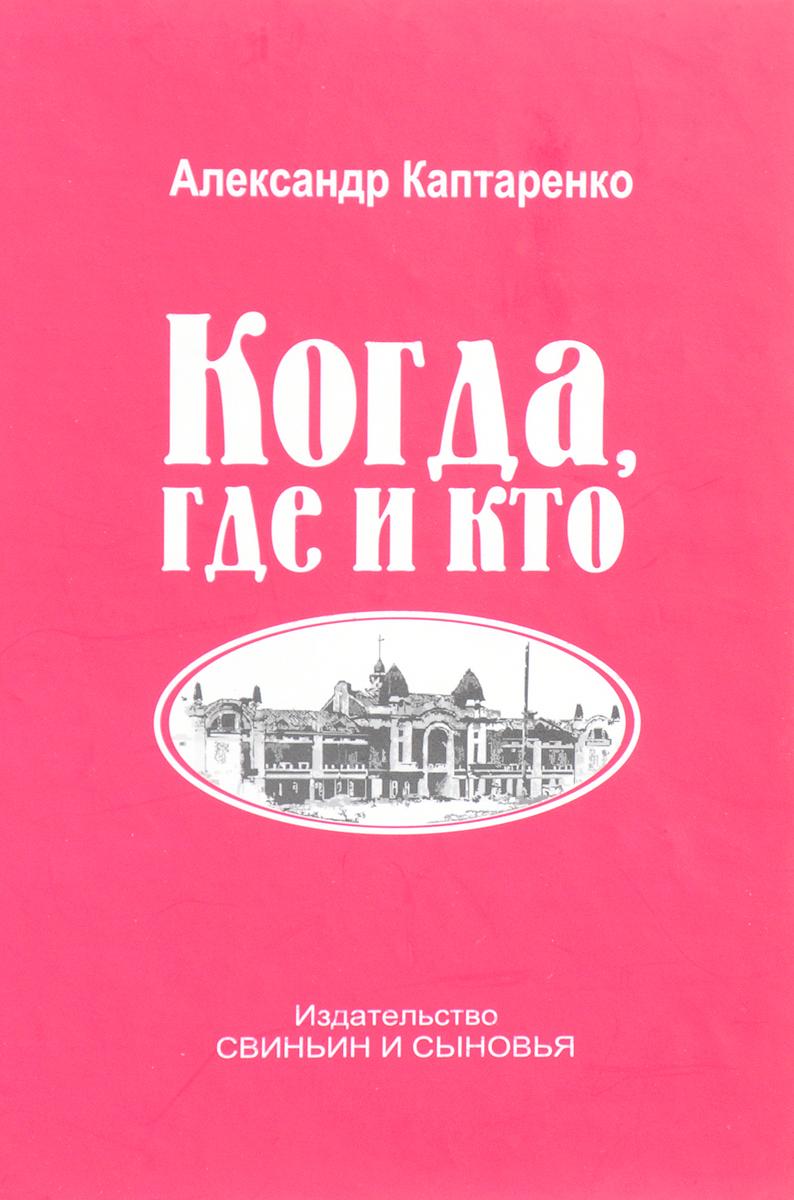 Александр Каптаренко Когда, где и кто. Рассказы аукцион что где когда