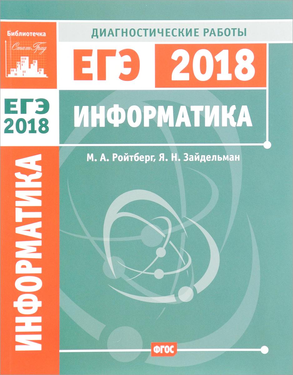 Информатика и ИКТ. Подготовка к ЕГЭ в 2018 году. Диагностические работы