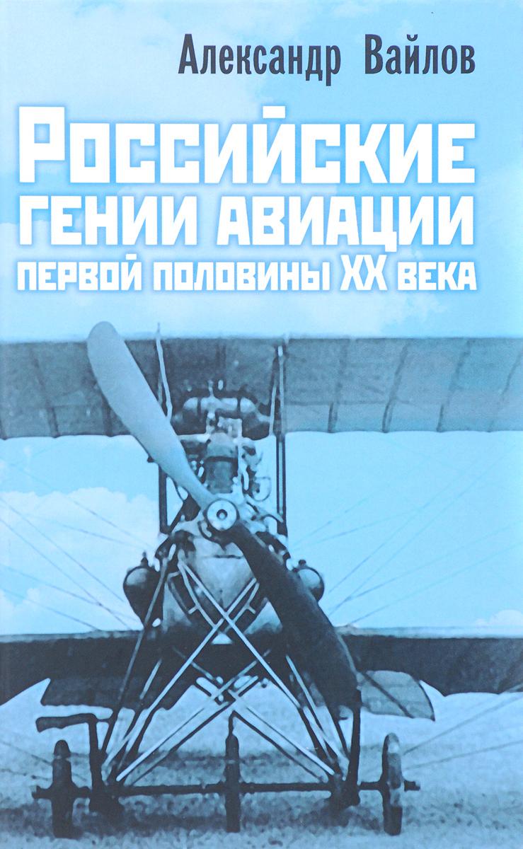 Александр Вайлов Российские гении авиации первой половины XX века российские военные начала xx века серии 1 4