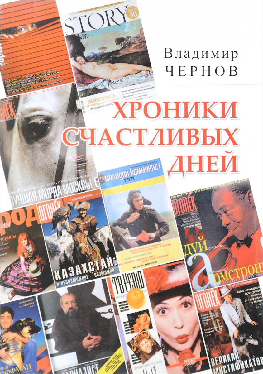 Владимир Чернов Хроники счастливых дней